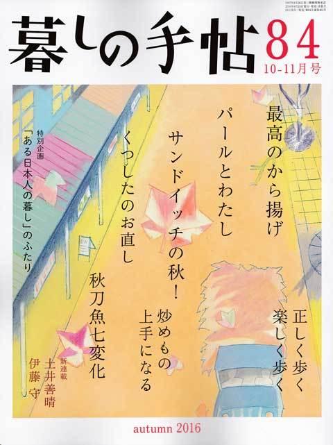 くらしの手帳blg.jpg