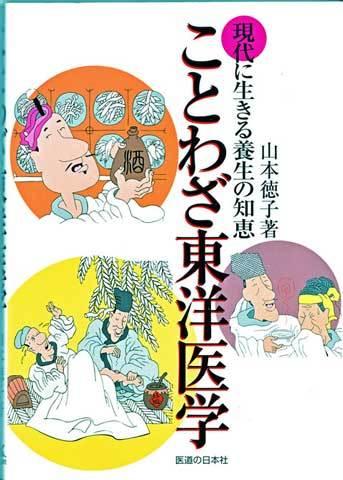 ことわざ東洋医学.jpg