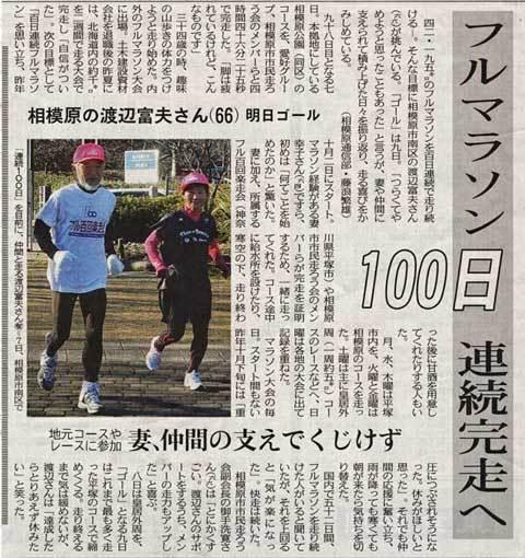 フルマラソン100日.jpg