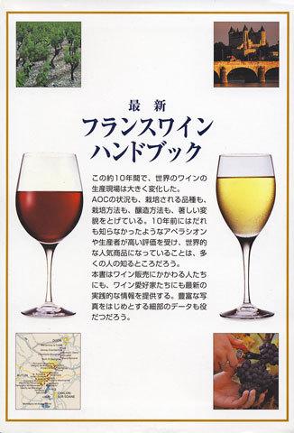 ワイン裏.jpg