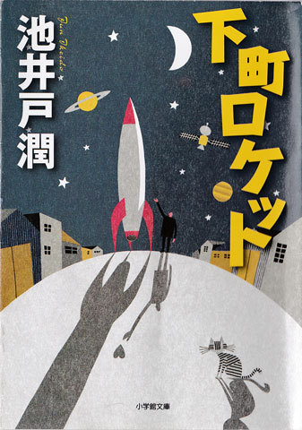 下町ロケット.jpg