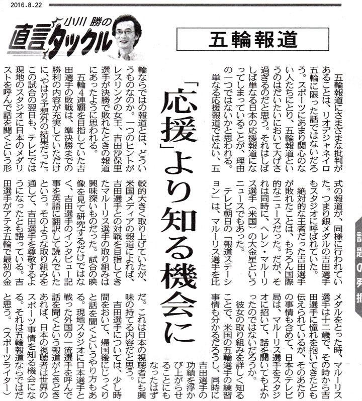 五輪報道.jpg