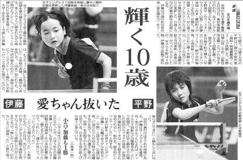 卓球最年少10歳で勝利a.jpg
