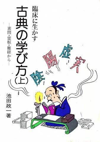古典の学び方.jpg