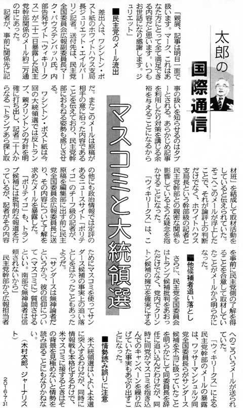太郎の国際通信.jpg
