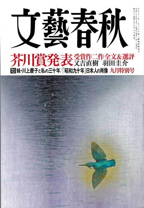 文芸春秋blg.jpg