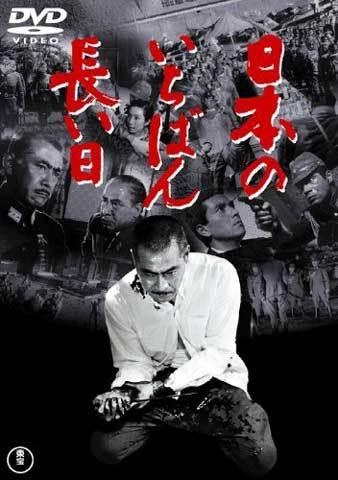 日本のいちばん長い日3blg.jpg