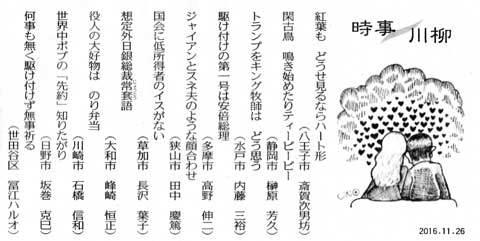 時事川柳(2016.11.26).jpg