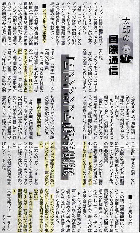 時事川柳a(2016.11.27).jpg