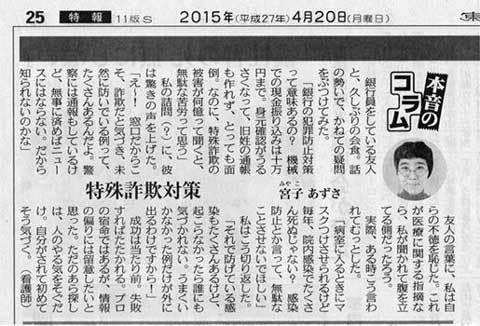 東京新聞コラム.jpg