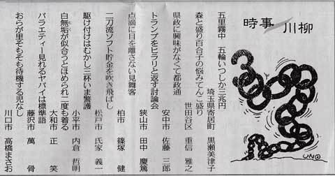 東京新聞川柳blg.jpg