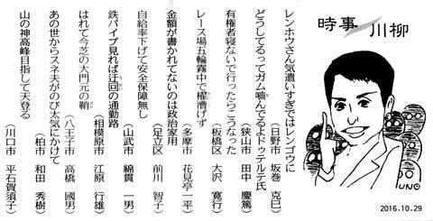 東京新聞時事川柳blg.jpg