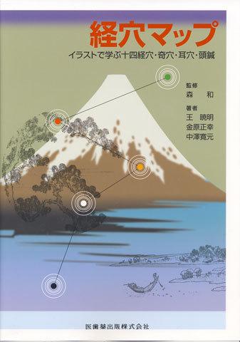 経穴マップ.jpg