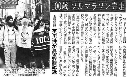 100歳でフルマラソン完走.jpg