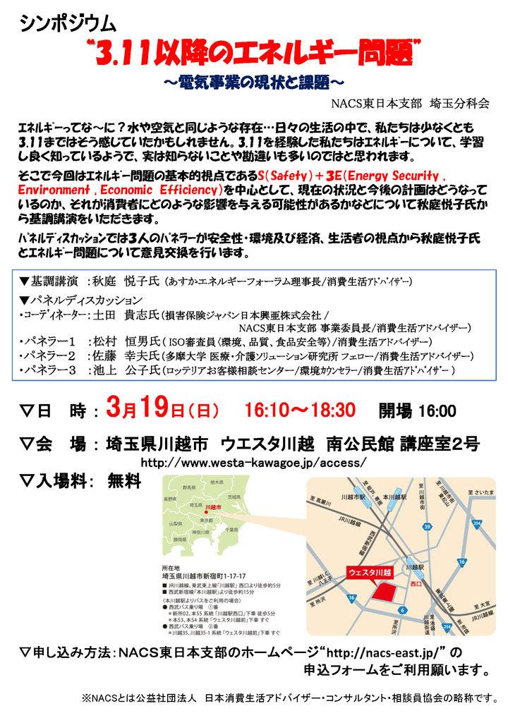 NACS埼玉分科会シンポジウム2.jpg