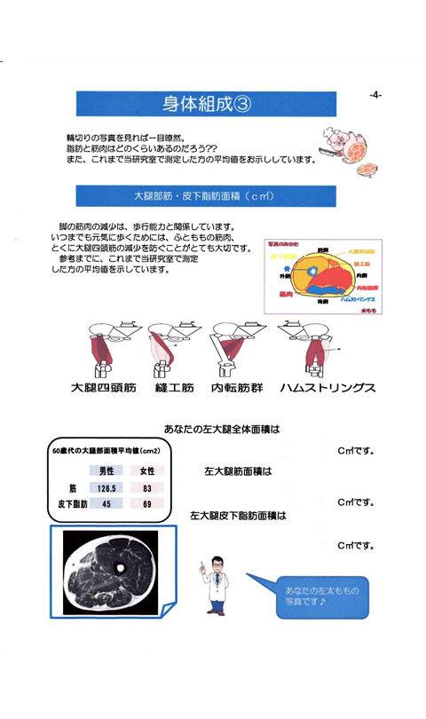 blog水中運動実験①.jpg