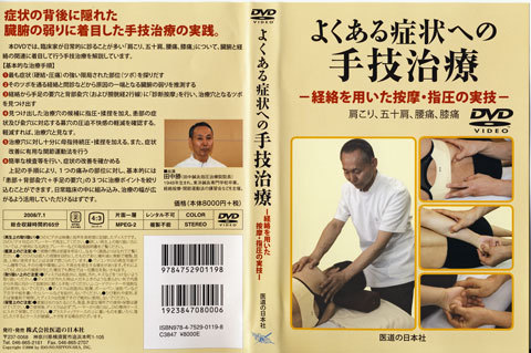 よくある症状への手技療法.jpg