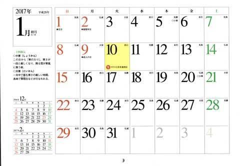 サライカレンダーBLG-1.jpg