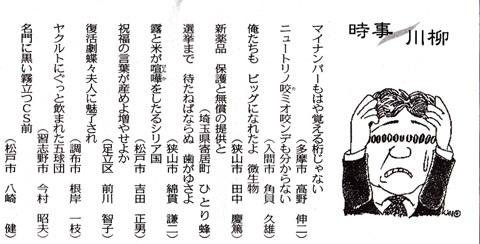 時事川柳blg.jpg