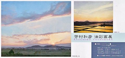 芳村和彦油彩画作品展.jpg