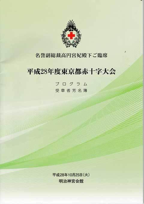 赤十字blogb.jpg