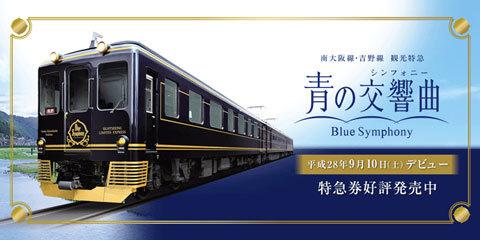 青の交響曲blg.jpg