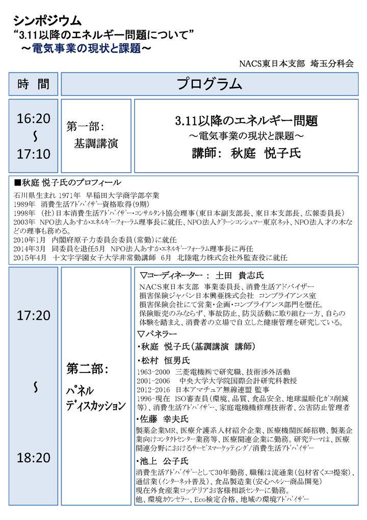 NACS埼玉分科会シンポジウム.jpg